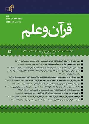 قرآن و علم